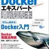 「Docker エキスパート養成読本」を読んだ