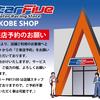 【重要】 Star5 神戸店、「ご来店予約(事前web予約)」ご協力のお願い