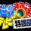 世界まる見え!テレビ特捜部 8/27 感想まとめ
