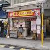 29ドルで早餐が食べられる清仔いっぱいの店 香港・湾仔