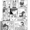 木曜更新(の筈)漫画 メートル #7.5