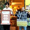 【外国人が見た日本】ポスターで東京の魅力を発信する2人のジュリアンが描く世界とは?