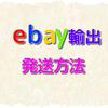 【ebay輸出】国際郵便マイページとシッピングツールを使って外国へ商品を発送する方法