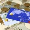 まだ現金で消耗してるの?確実にクレジットカードを作った方が良い理由。