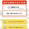 10万円給付-オンライン申請はマイナポータルのアプリが必要