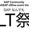 chillSAP 第2回イベント 『SAPなんでもライトニングトーク祭』 オープニング資料