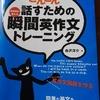 瞬間英作文トレーニング