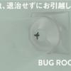 【追求の理由は優しさ】「虫退治」が変わる製品!そこに込められた想いとは?