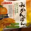 ヤマザキ みかんぱん 和歌山県産みかんの果汁入りゼリー&ヨーグルト風味クリーム 食べてみた。
