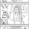 【マンガ】冬の公園での悩み