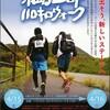 糸島110kmウォーク