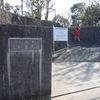 三殿台遺跡 神奈川県横浜市磯子区岡村