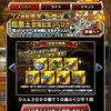 【DQMSL】超魔王入りリセマラランキング!2020年11月ダイコラボから始める人向け