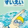 夏休み短期水泳教室申し込み完了!