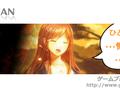 【45】【祝姫 -祀-】最終章感想②:本当に大切なものは何か? 価値観について考えさせられる