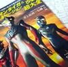『ぴあMOOK ウルトラマンタイガ&ニュージェネレーション超大全』が素晴らしい