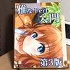 雅なPerl入門で学ぶ現代Perl - 再学習でPerlの知識をアップデート