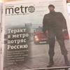 サンクトペテルブルクのテロ