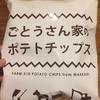 【食べてみた】激レア!ごとうさん家のポテトチップス(ごとう農園)