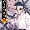 つぐもも / 浜田よしかづ(19)、九殿武闘会でモブ同士の戦いが続く19巻