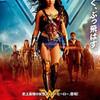 映画の感想-「ワンダーウーマン Wonder Woman(2017)」-170827。