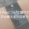 キャッシュレス|Fitbit Payについて調べてみた 海外では使えるが日本では…