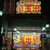 純喫茶ビクター/大阪府大阪市