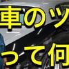 【車の艶の正体とは?】プロの洗車屋が解説してみた!