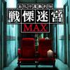 お化け屋敷列伝/戦慄迷宮MAX(映画)ネタバレあり