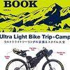 【自転車】【本】『バイクパッキングBOOK』 ~あこがれの自転車旅