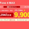 MediaPad M3が楽天スーパーセールで半額キタ━━━━(゜∀゜)━━━━ッ!!
