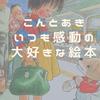 絵本【こんとあき】好きです!涙をこらえて読み聞かせする母は、こんのぬいぐるみが欲しいのです!