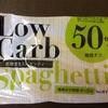 カルディの低糖質生パスタ!食事編②食後血糖値も測りました。