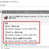 [画像解説]Windows Server 2019ファイアウォール無効化設定