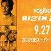 RIZIN.24 対戦カード・配信(中継)情報|「那須川天心vs皇治」、朝倉海、金太郎、RENAなど