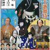松竹大歌舞伎 練馬文化センター