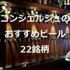 【2017年版】ビールコンシェルジュが超おすすめするビール22銘柄