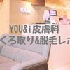 【体験レポ】韓国You&i皮膚科ほくろ取り&医療脱毛!料金表・LINE IDつき