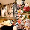 【オススメ5店】四日市(三重)にある鶏料理が人気のお店