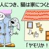 犬は人に、猫は家につく?