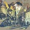 日本でも屈指のホームズ研究家が描き出すホームズ・パスティーシュの世界-北原尚彦「シャーロック・ホームズの蒐集」
