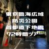 『東京臨海広域防災公園 そなエリア』東京直下地震72hツアー&シン・ゴジラ オペレーションルーム