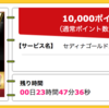 【ハピタス】 セディナゴールドカードが期間限定10,000pt(10,000円)にアップ! 初年度年会費無料!