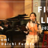FIRST LIVE : YouTubeにアップしました!