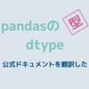 pandasのデータ型、dtypeについて 公式ドキュメントを翻訳した