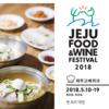 済州島(チェジュ島)グルメ #2018 JEJU FOOD&WINE FESTIVAL選定「麺料理の店」!