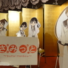 TVアニメ『たまゆら〜hitotose〜』舞台探訪(聖地巡礼)@竹原編