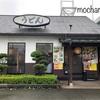 【福岡県福岡市】うどんとおでんが美味しい「ウエスト金隈店」