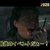 韓国映画『半島(PENINSULA)』、最後のイベント開催中