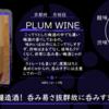 【月曜日のお気に入り】 PLUM WINE【FUKA🍶YO-I】